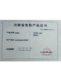 河南省免jian产pin证书