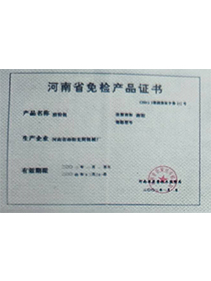 河南省免检chan品证书
