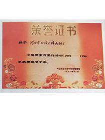 中国质liang万lixing活动--光荣榜荣誉企ye