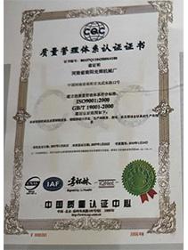 南yangmianfen机 河南南yang海tian棋牌机械厂河南省南yang海tian棋牌机械厂获de质liang管li体系认证书