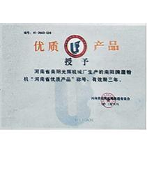 """河南省南yang海tian棋牌机械厂获de""""""""河南省you质产pin""""""""chen号"""