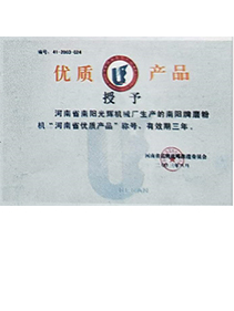 "河nan省nan阳海天qi牌机械厂huo得""""河nan省you质chan品""""称号"