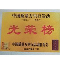 ???????zhong国zhi量wanlixing活动--光荣榜